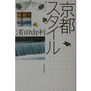 京都スタイル [単行本]