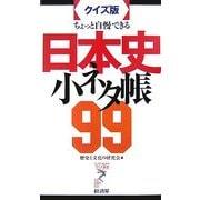 ちょっと自慢できる日本史小ネタ帳99(リュウ・ブックス アステ新書) [新書]