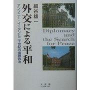 外交による平和―アンソニー・イーデンと二十世紀の国際政治 [単行本]