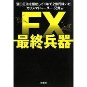FX最終兵器―酒田五法を駆使して1年で2億円 [単行本]
