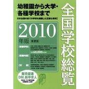 全国学校総覧 2010年版 [事典辞典]