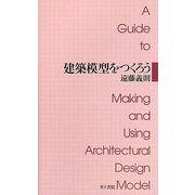 建築模型をつくろう [単行本]
