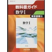 教科書ガイド数学1 東京書籍版 [全集叢書]