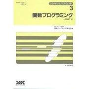 関数プログラミング JSSST'91(レクチャーノート ソフトウェア学〈3〉) [全集叢書]