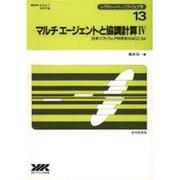 マルチエージェントと協調計算―日本ソフトウェア科学会MACC'94〈4〉(レクチャーノートソフトウェア学〈13〉) [全集叢書]