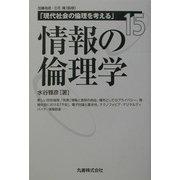 現代社会の倫理を考える〈15〉情報の倫理学 [全集叢書]