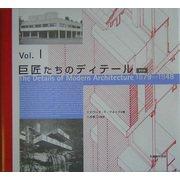 巨匠たちのディテール〈Vol.1〉1879-1948 普及版 [単行本]