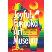 福岡市美術館の楽しみ―Joyful!Fukuoka Art Museum [単行本]