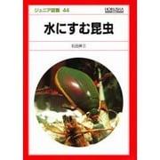 水にすむ昆虫(ジュニア図鑑 44) [図鑑]