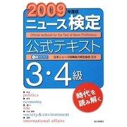 ニュース検定公式テキスト3・4級〈2009年度版〉 [単行本]