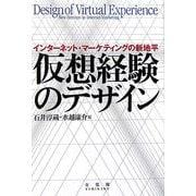 仮想経験のデザイン―インターネット・マーケティングの新地平 [単行本]
