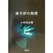 原子炉の物理 [単行本]