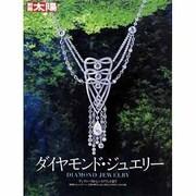 ダイヤモンド・ジュエリー(別冊太陽) [ムックその他]