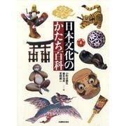 日本文化のかたち百科 [事典辞典]