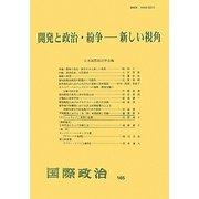 開発と政治・紛争―新しい視角(国際政治〈165〉) [単行本]