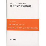 量子力学の数学的基礎 [単行本]
