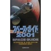 スペース・ガイド〈2001〉 [単行本]