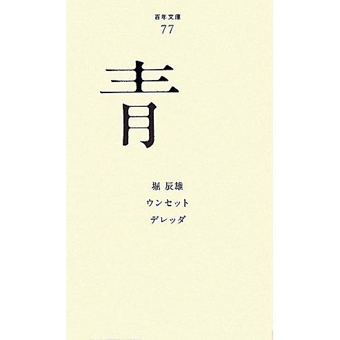 青(百年文庫〈77〉) [全集叢書]