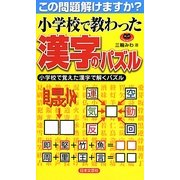小学校で教わった漢字のパズル(パズル・ポシェット) [新書]
