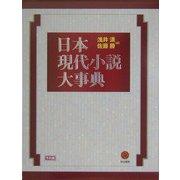 日本現代小説大事典 [単行本]