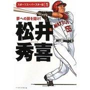松井秀喜(スポーツスーパースター伝〈1〉) [全集叢書]