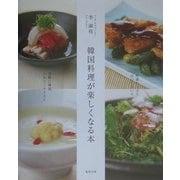 韓国料理が楽しくなる本 [単行本]