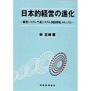 日本的経営の進化―経営システム・生産システム・国際移転メカニズム [単行本]