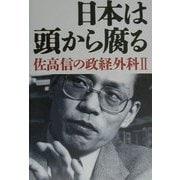 日本は頭から腐る―佐高信の政経外科〈2〉 [単行本]