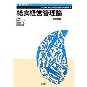 給食経営管理論 改訂第2版 (健康・栄養科学シリーズ) [単行本]
