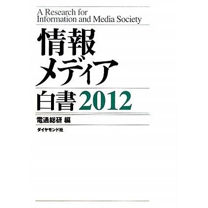 情報メディア白書〈2012〉 [単行本]