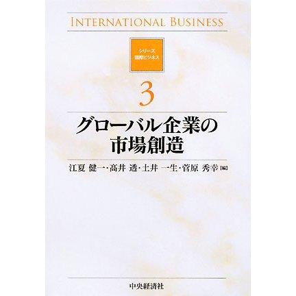 グローバル企業の市場創造(シリーズ国際ビジネス〈3〉) [全集叢書]