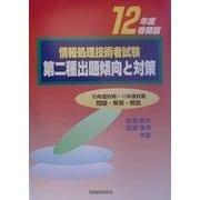情報処理技術者試験 第二種出題傾向と対策〈12年度春期版〉 [単行本]