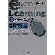 e-ラーニング―日本企業のオープン学習コミュニティー戦略 [単行本]