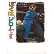 ぼくは、ジローです(新日本おはなしの本だな〈2-9〉) [全集叢書]