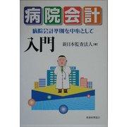 病院会計入門―病院会計準則を中心として [単行本]