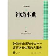 神道事典 縮刷版 [事典辞典]