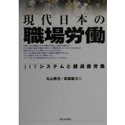 現代日本の職場労働―JITシステムと超過密労働 [単行本]