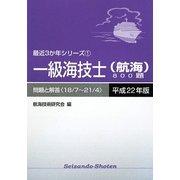 一級海技士(航海)800題〈平成22年版〉問題と解答―18/7~21/4(最近3か年シリーズ〈1〉) [単行本]