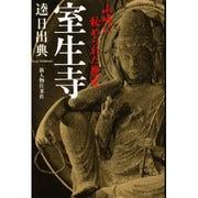 室生寺―山峡に秘められた歴史 [単行本]