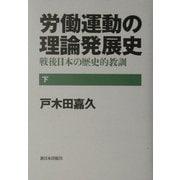 労働運動の理論発展史―戦後日本の歴史的教訓〈下〉 [単行本]