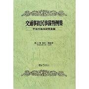 交通事故民事裁判例集〈第41巻〉索引・解説号 [単行本]