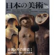 日本の美術 第526号 [ムックその他]