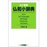 カナ発音仏和小辞典 [事典辞典]