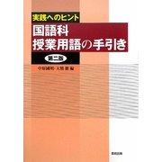 国語科授業用語の手引き―実践へのヒント 第二版 [単行本]
