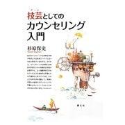 技芸(アート)としてのカウンセリング入門 [単行本]