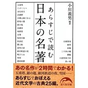 あらすじで読む日本の名著(新人物文庫) [文庫]