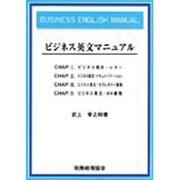 ビジネス英文マニュアル [単行本]