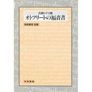 古高ドイツ語 オトフリートの福音書 [単行本]