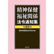 精神保健福祉関係法令通知集〈平成23年版〉 [単行本]
