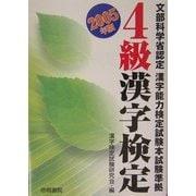 4級漢字検定〈2004年版〉 [単行本]